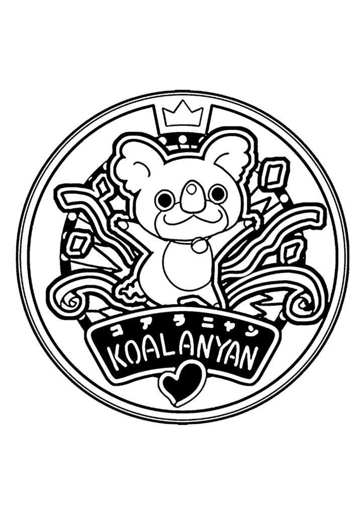 コアラニャン02-妖怪ウォッチ無料印刷ぬりえ